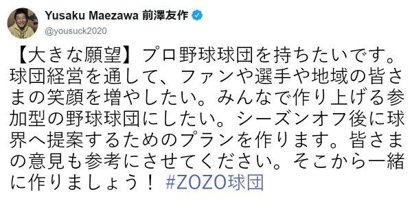 ZOZOTOWNがプロ野球界に進出?!前澤社長が語った球団設立の夢