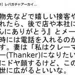 【サンカー(Thanker)になりたい】夫が拡散する妻の「ありがとう運動」に絶賛の声
