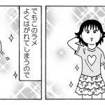 【娘のキラキラ】出張!きょうの横山家 第3回