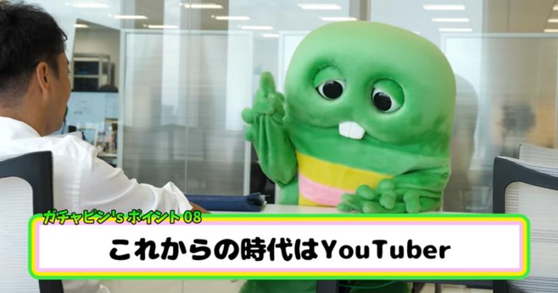 画像 ガチャピンがYouTuberデビュー?! UUUMと契約!「これからの時代はYouTuber」