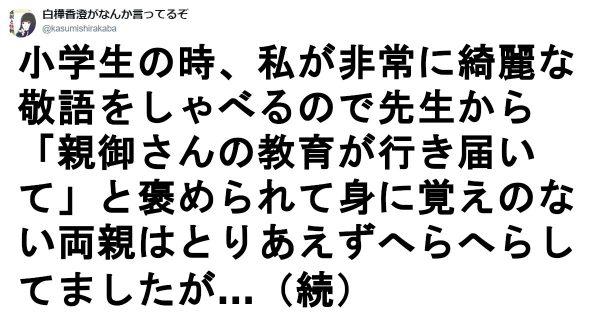 【速報】子供氏、とんでもないモノから影響を受ける 7選