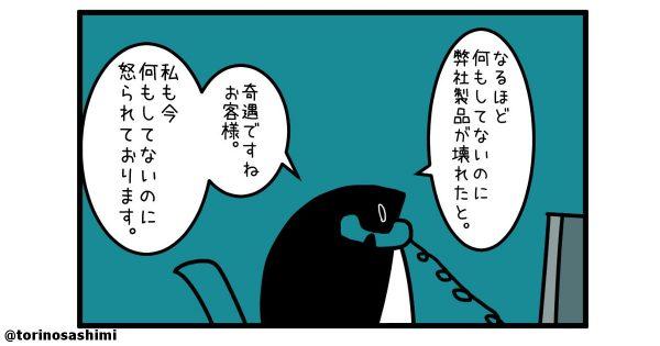 毒舌ペンギン