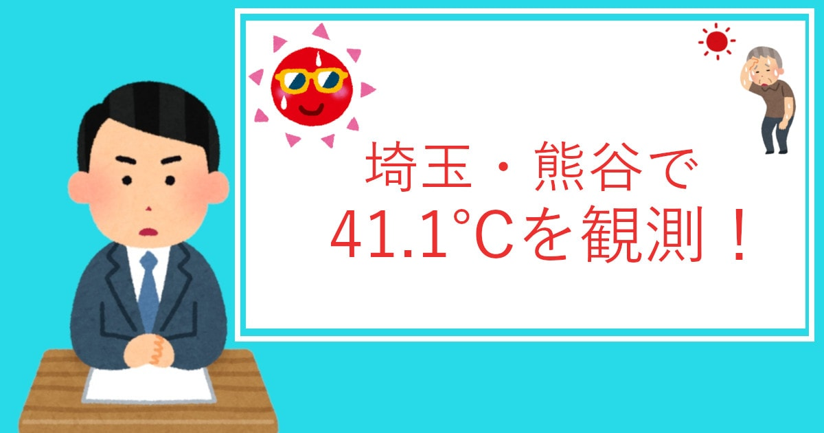 「暑いではなく痛いです」埼玉・熊谷で観測史上最高気温… 街やネットの反応は