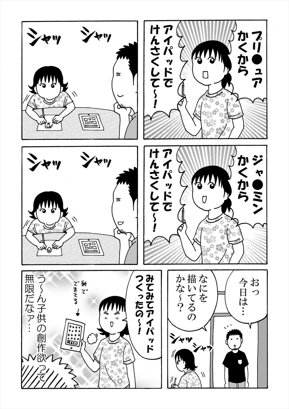 kyounouyokouamake_R