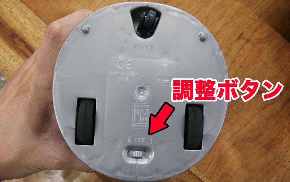 調整ボタン