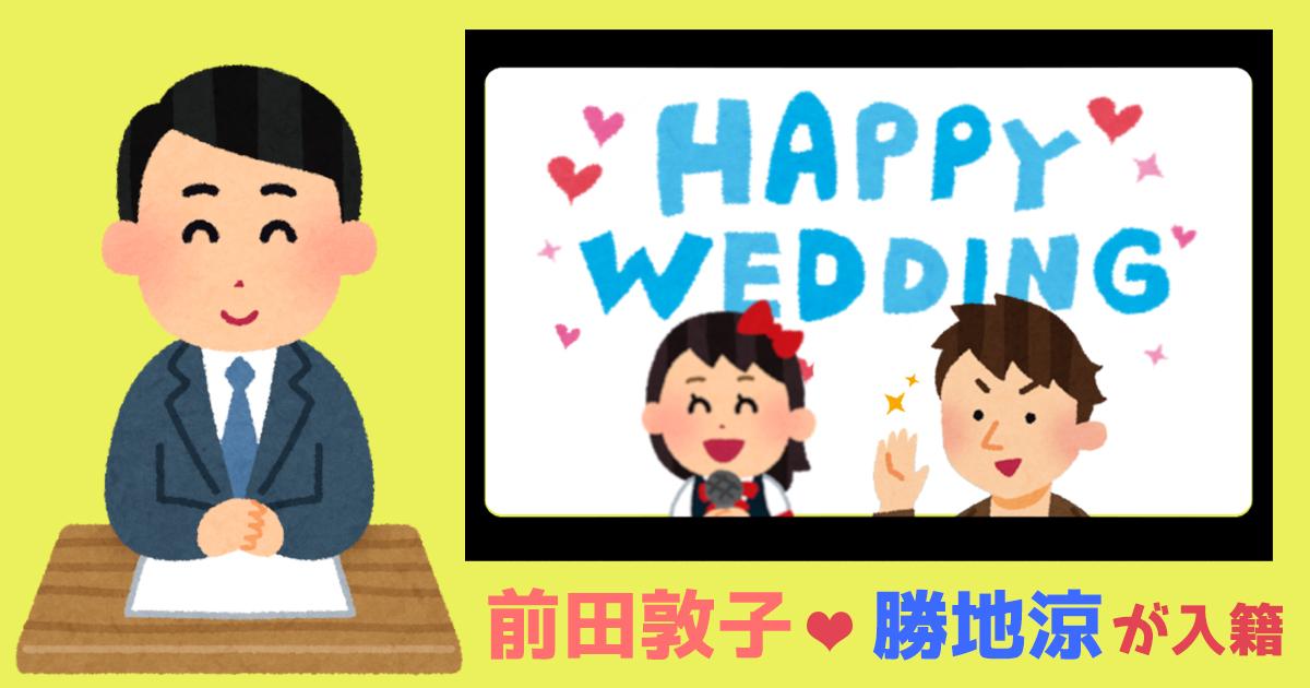 「ひとつの時代が終わった感ある」前田敦子の結婚にAKBメンバーやネットの反応は?
