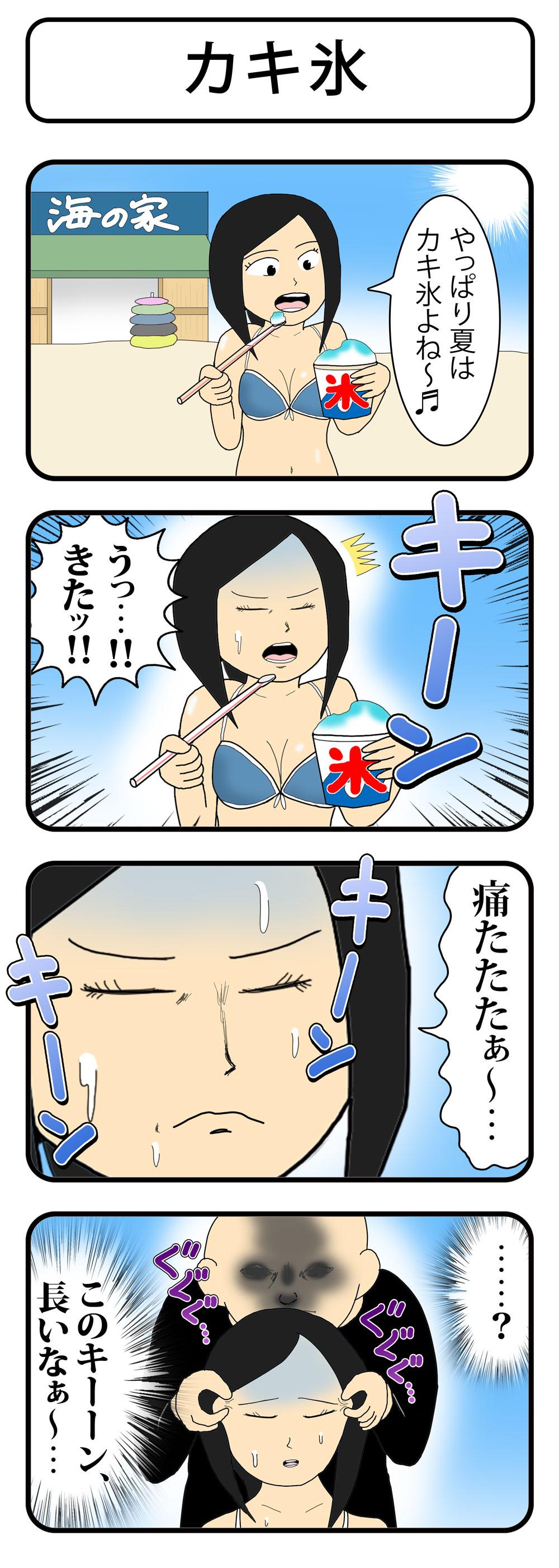 ②かき氷c2