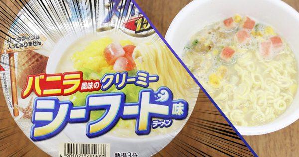 「バニラ風味のラーメン登場!」という狂ったニュースを聞いたので編集部で食べてみた