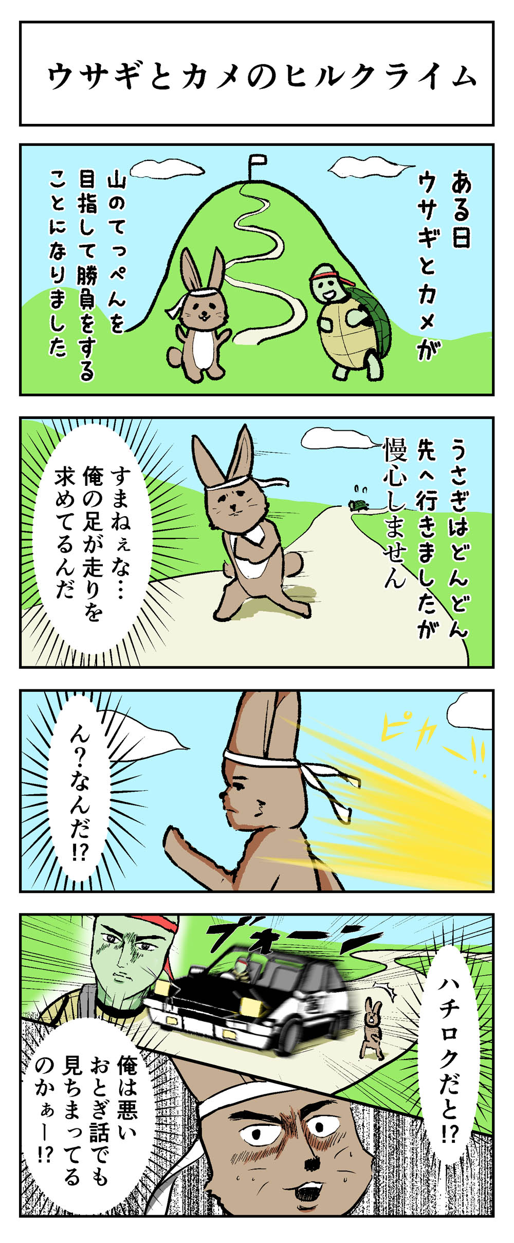 ウサギとカメのヒルクライム
