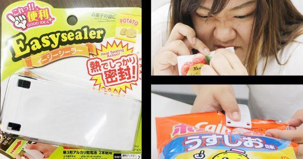 100均の「袋を熱で密封する」道具って本当に便利なの?【あなたの代わりにやってみた】