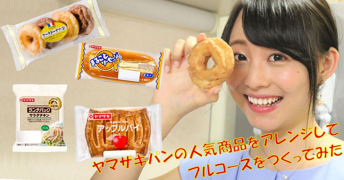 【温パン・冷パンあなたはどっち?】ヤマザキパンの人気商品でフルコースに挑戦