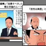 【遅刻はNGだが、残業はOKという企業の時間意識】日本社会の摩訶不思議な風潮12選