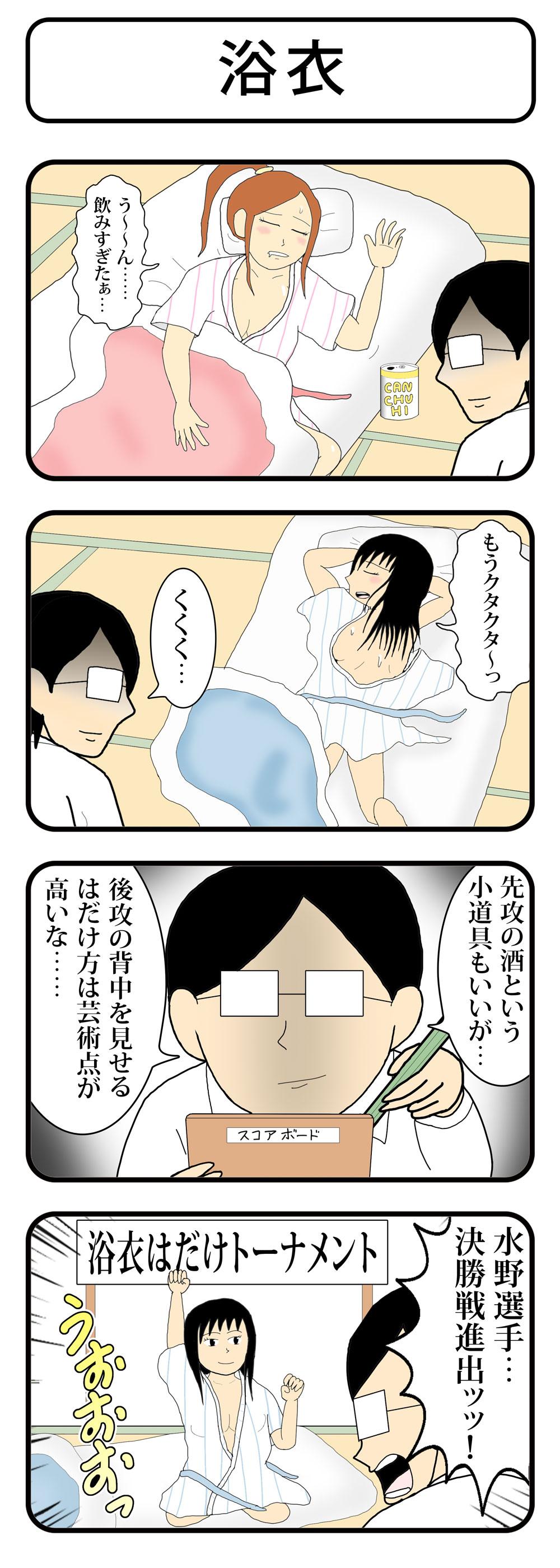 ③浴衣c2