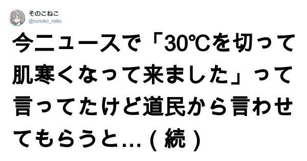 麻痺してません?「日本の夏」を客観的に見てみた結果 7選