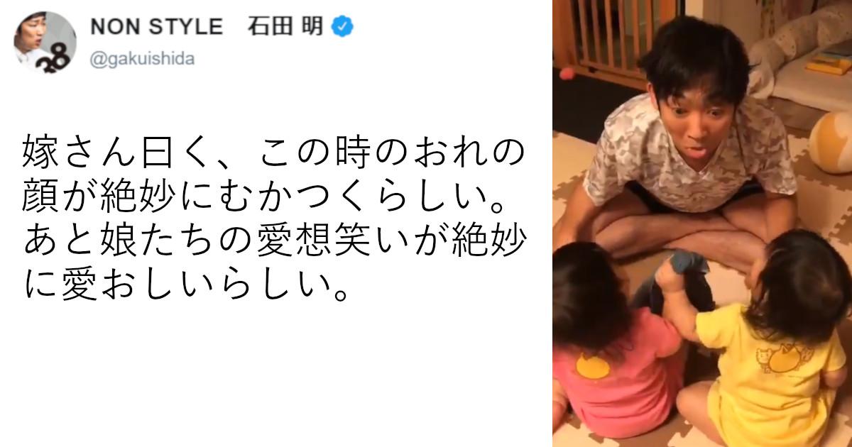 ノンスタ石田の絶妙「いないいないばあ!」に子どもたちは苦笑い
