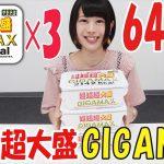 【大食い】6,426kcal!「ペヤング超超超大盛GIGAMAX」×3個アレンジしてみた