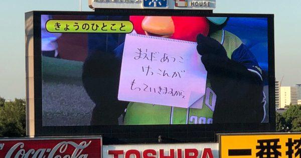 つば九郎、前田敦子ネタで会場を沸かす