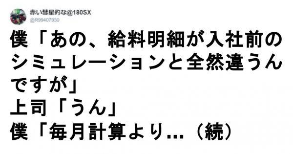 日本にまだ実在したのか…「本当のホワイト職場」 6選