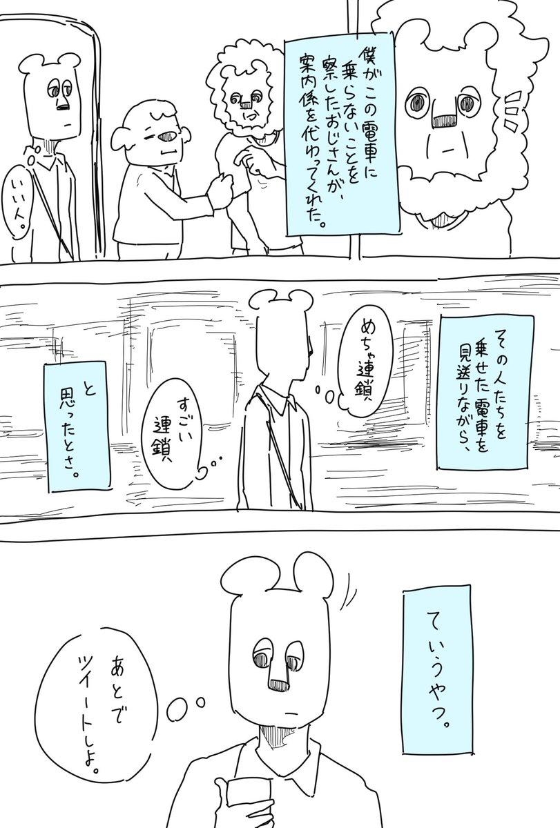 優しさ連鎖4