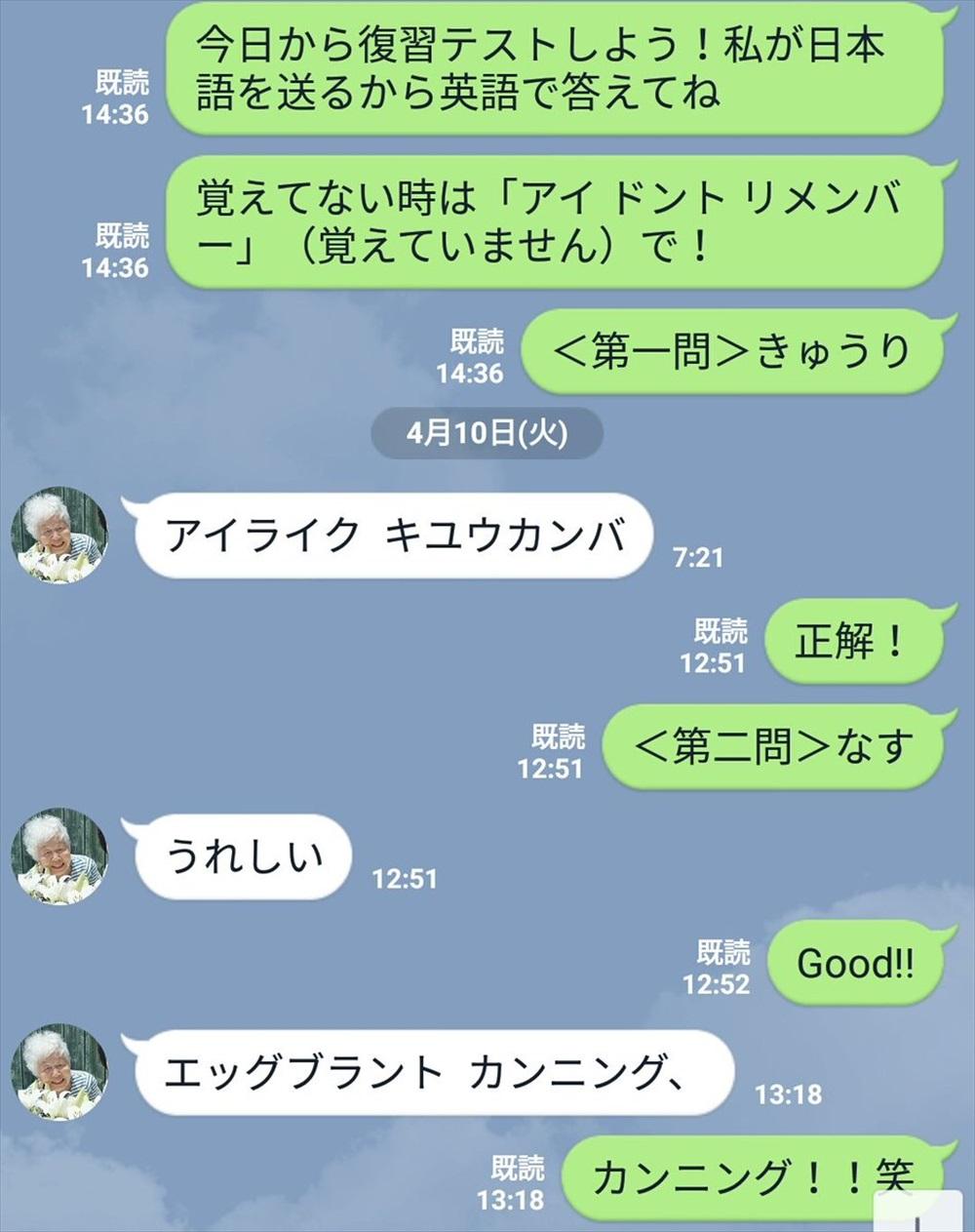 おばあちゃん英語3