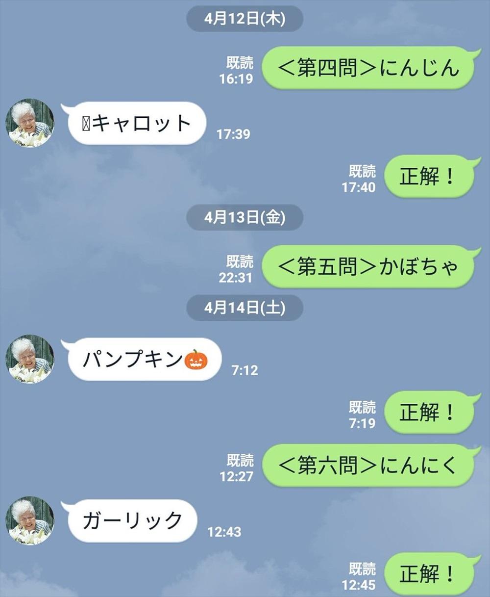 おばあちゃん英語7