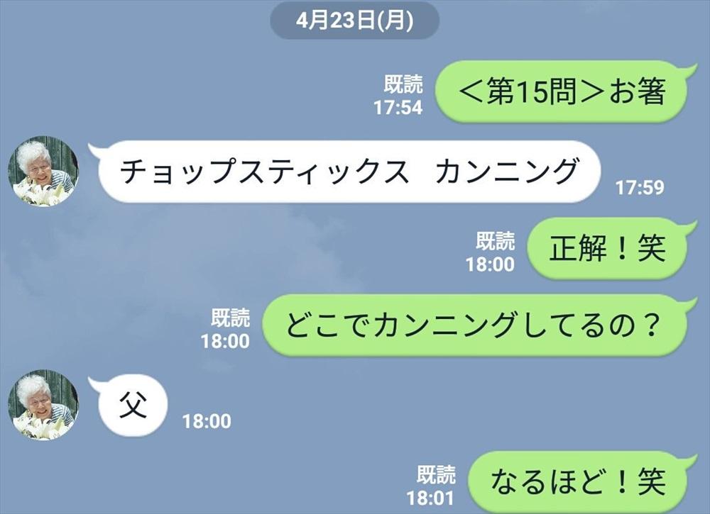 おばあちゃん英語6