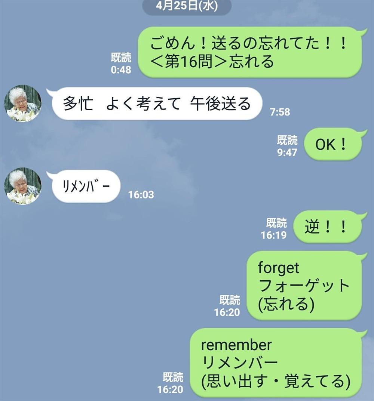 おばあちゃん英語10