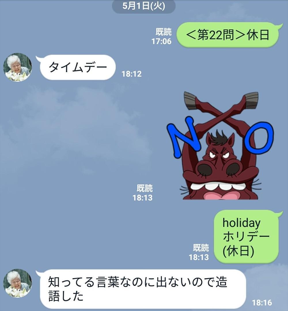おばあちゃん英語12