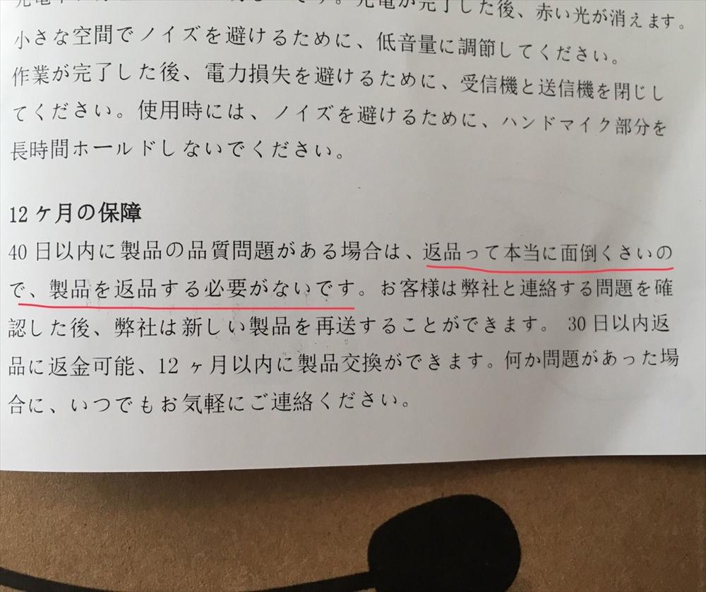 海外からの説明書2