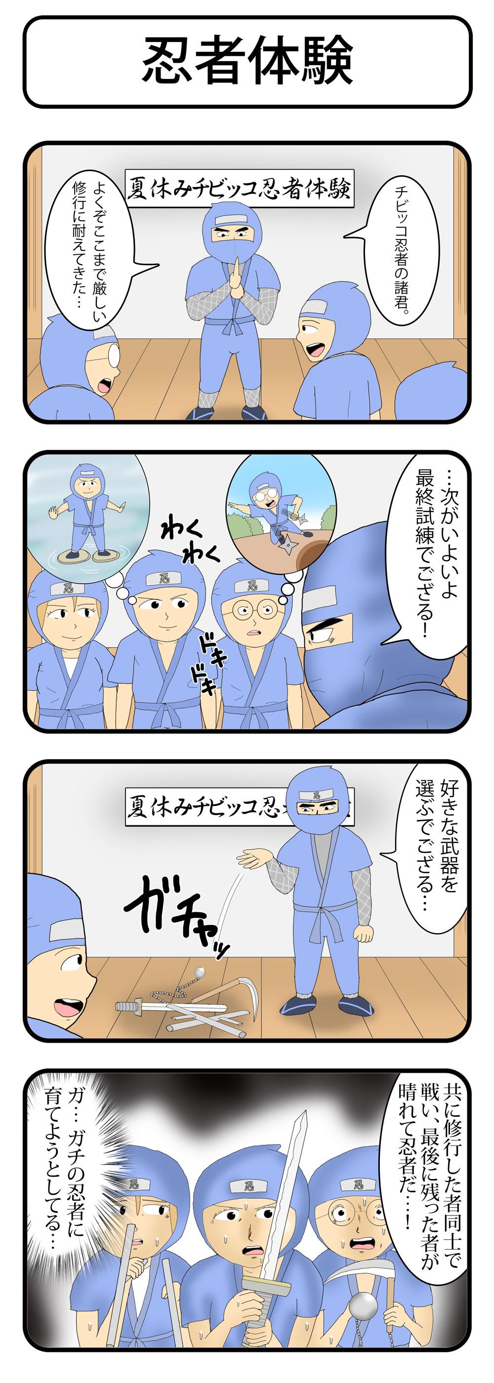 ②忍者体験c2