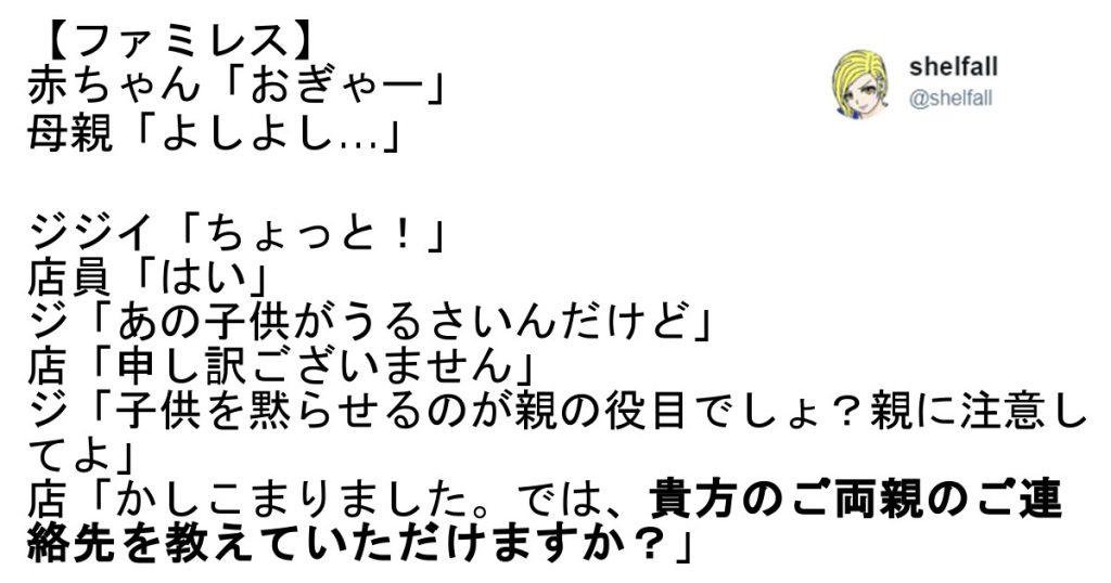 【クレーム対応】理不尽クレーマーへ会心の一撃10選!!