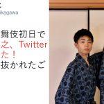 香川照之がTwitterデビュー。後輩・ムロツヨシからも「本物です」とお墨付き