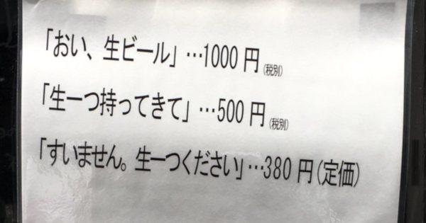 頼み方ひとつで値段が変わる?!ユニーク貼り紙で話題の居酒屋に行ってみた
