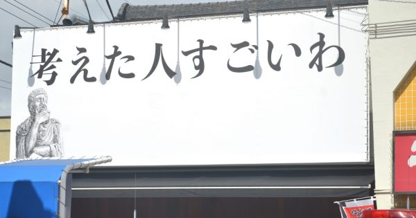 清瀬の高級食パン専門店「考えた人すごいわ」を考えた理由がすごかった