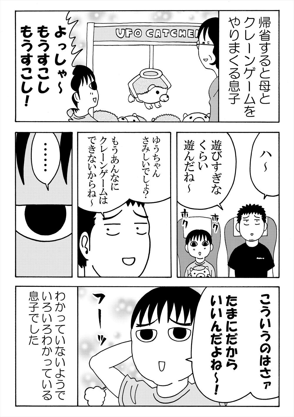 kyounoyokouamake5_R