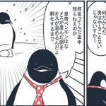 「120日絶食」「オスがミルクっぽいもん出す」育休を取るペンギンが理想の夫すぎた…