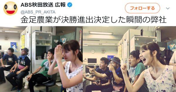 秋田放送の広報も大熱狂!秋田県勢103年ぶりの甲子園出場を決めた金足農業がすごい
