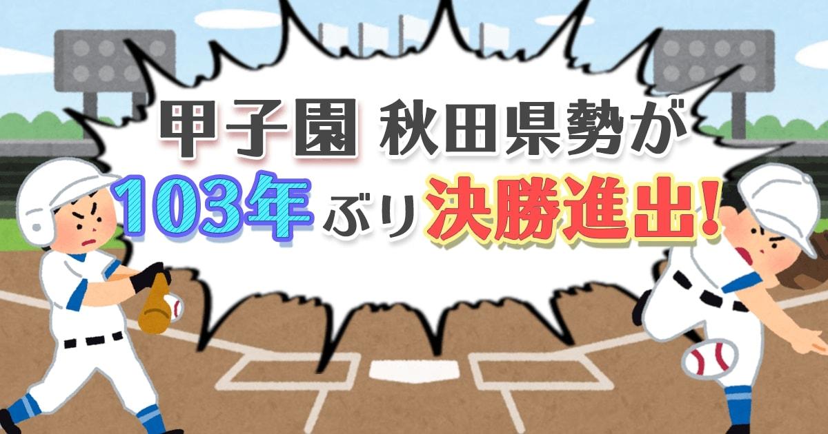 甲子園・金足農業の決勝進出に、荒ぶる秋田県民がカワイイ