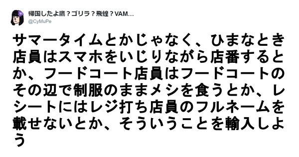日本人の冷静な指摘