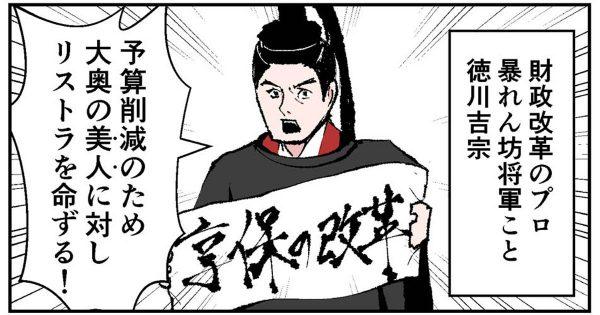 【徳川吉宗とリストラ】ぷろろ 〜プロ中のプロたち〜 第36話