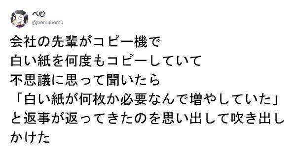 shokubaowarai