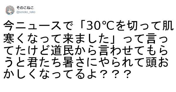 まだまだ暑い日本の夏