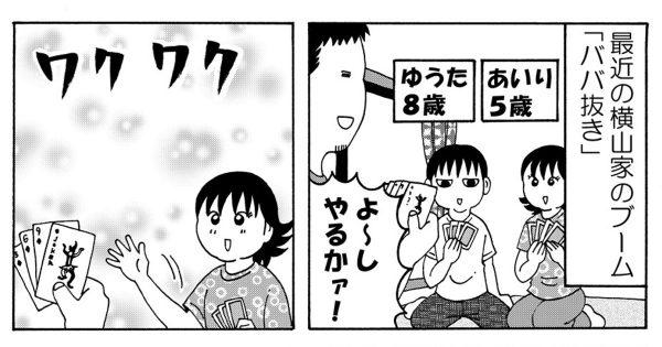 yokoyamake6