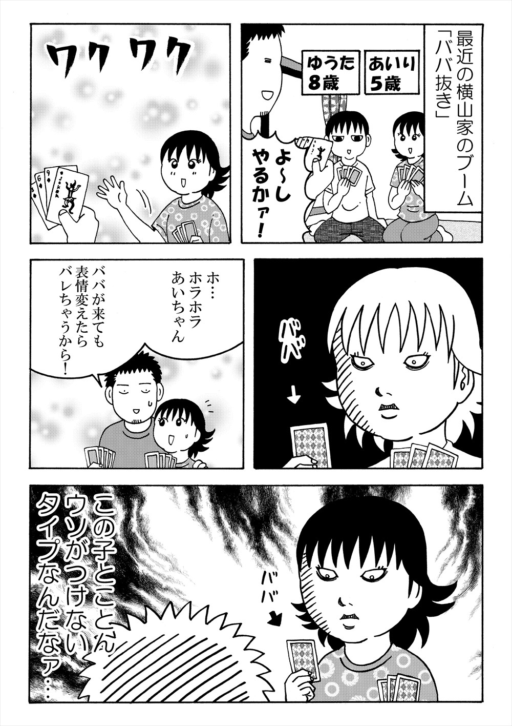 kyounoyokoyamake6_R
