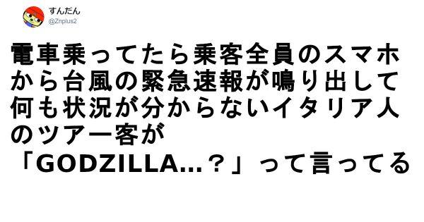 gozzira