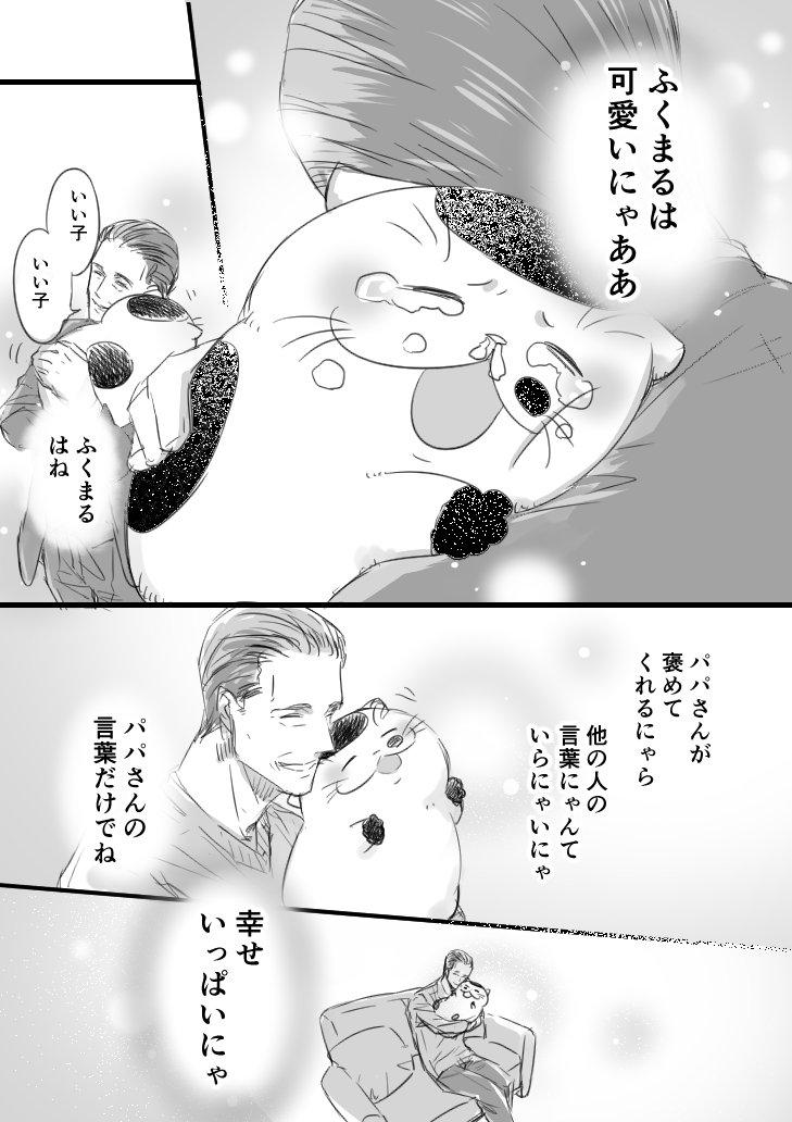 おじさまと猫28話