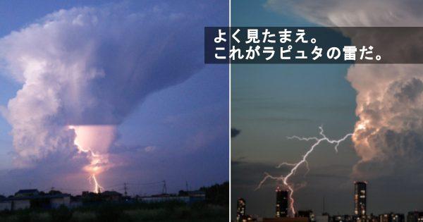 関東上空に発生した巨大な「積乱雲」が完全にラピュタな件