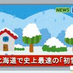 北海道で史上最速の「初雪」観測。あまりの早さにネットや現地の反応は…