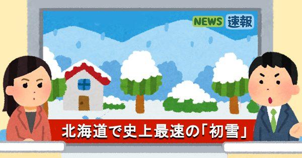 北海道で史上最速の「初雪」