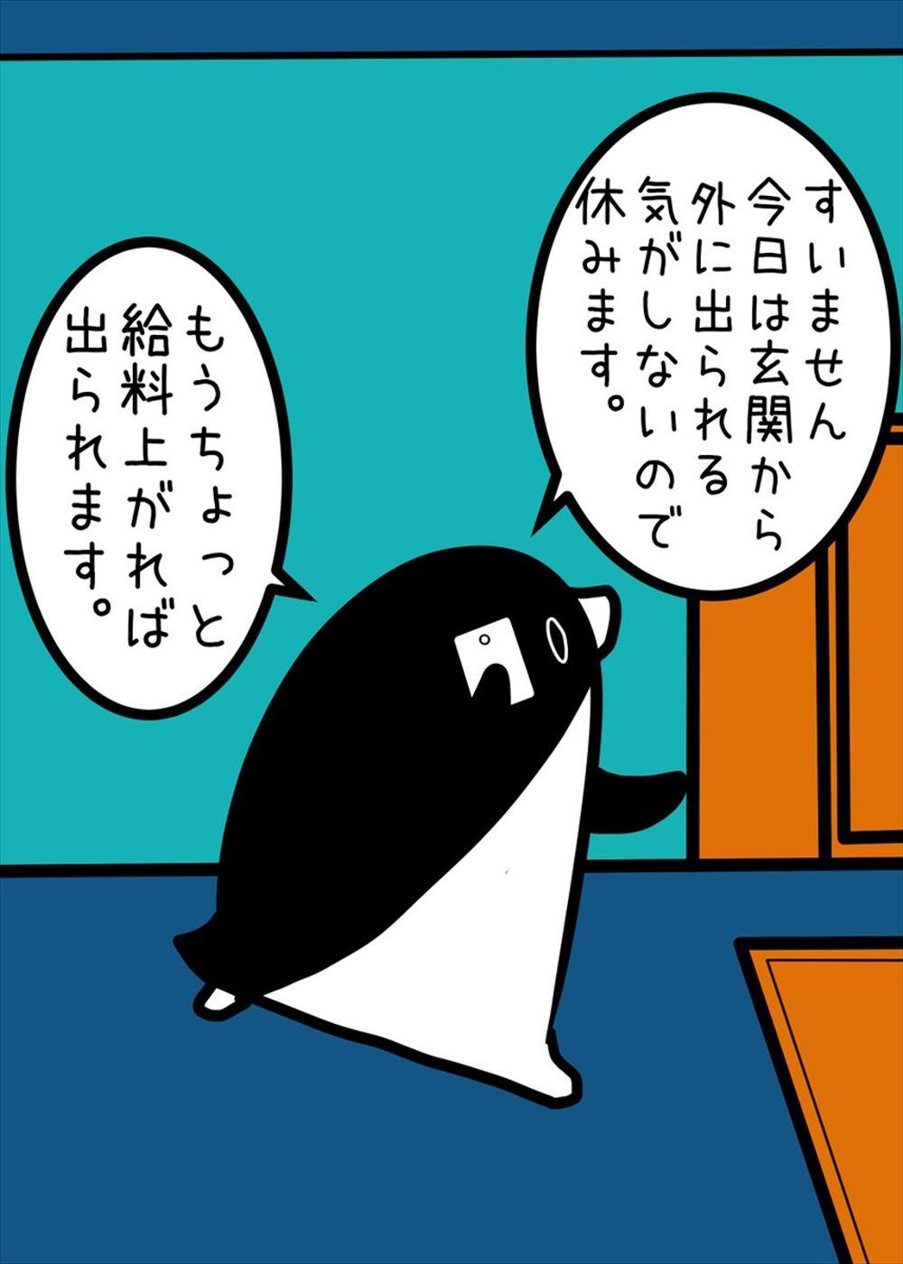 penguin1_R